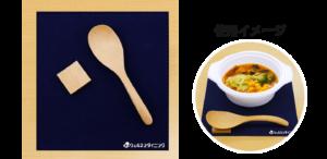【特典】オリジナル木製スプーンセットをプレゼント
