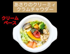 あさりのクリーミークラムチャウダー ウェルネスダイニング ベジ活スープ