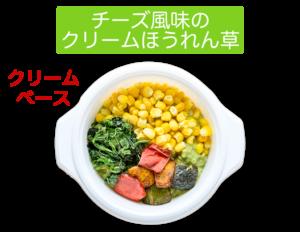 チーズ風味のクリームほうれん草 ウェルネスダイニング ベジ活スープ