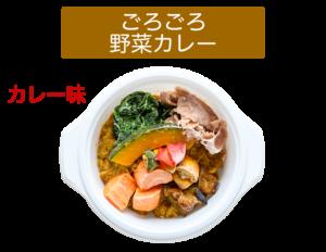 ゴロゴロ野菜カレー ウェルネスダイニング ベジ活スープ
